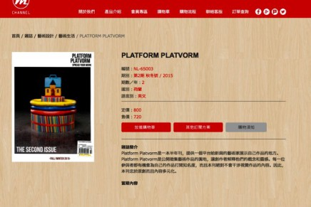 Chinese review on Platform Platvorm which includes my work